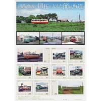オリジナルフレーム切手「釧路地域の開拓を支えた簡易軌道」発売