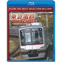 ビコムベストセレクションBDシリーズ 東急電鉄プロファイル〜東京急行電鉄全線102.9km〜