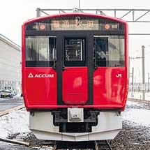 JR東日本,男鹿線にEV-E801系を追加投入へ