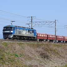 美濃赤坂支線の石灰石輸送列車にEF210