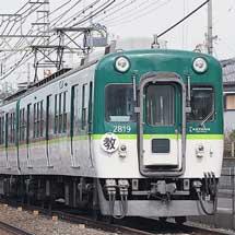 京阪電鉄で乗務員教習列車運転される