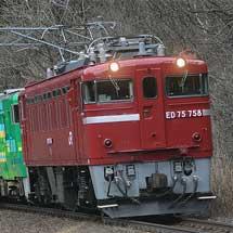 仙山線でED75が「風っこ」をけん引