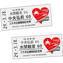 弘南鉄道・水間鉄道でコラボレーション開始記念入場券セット発売