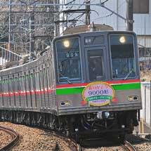 北総鉄道で『ありがとう9000形引退記念ツアー』開催