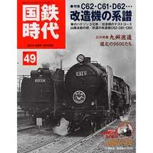 国鉄時代vol.49 2017-5月号