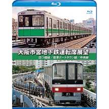 大阪市営地下鉄運転席展望四ツ橋線・南港ポートタウン線・中央線