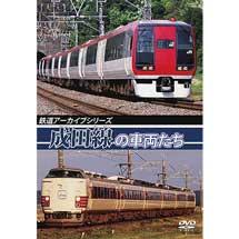 鉄道アーカイブシリーズ成田線の車両たち