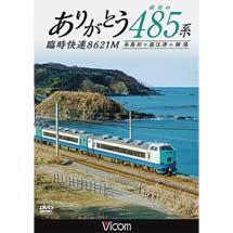 ビコム ワイド展望 ありがとう 最後の485系 臨時快速8621M 糸魚川~直江津~新潟