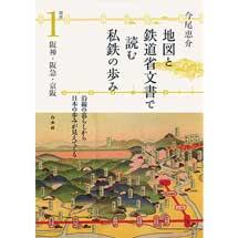地図と鉄道省文書で読む私鉄の歩み関西(1) 阪神・阪急・京阪