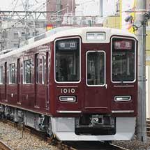 阪急1000系1010編成が営業運転を開始