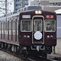 阪急5300系に西院駅結節記念ヘッドマーク