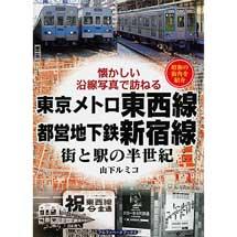 東京メトロ東西線・都営地下鉄新宿線街と駅の半世紀