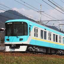 京阪800系原色編成が出場試運転