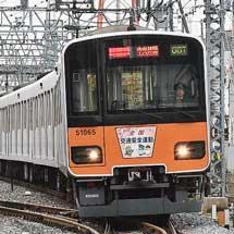 東武鉄道で「春の全国交通安全運動」ヘッドマーク