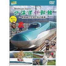 DVD最北のSuper Express 北海道新幹線~新幹線と大地と街の風景~