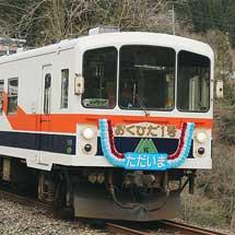 旧神岡鉄道KM-101「おくひだ1号」が自力走行を行なう