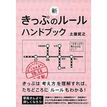 新きっぷのルール ハンドブック