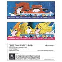 北九州モノレール『「銀河鉄道999」号出発記念乗車券』発売