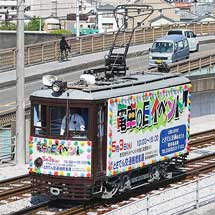 とさでん交通で『電車の日イベント』PR花電車運転