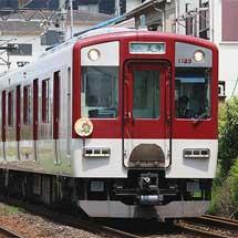 近鉄生駒線で『へぐり時代まつり』開催記念ヘッドマーク