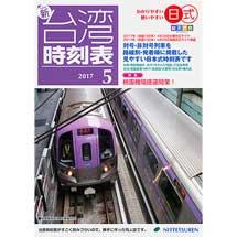 新台湾鉄道時刻表2017 5