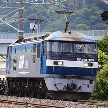 産業廃棄物輸送の臨時貨物列車運転