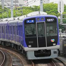 阪神5500系リニューアル車が営業運転を開始