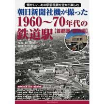 朝日新聞社機が撮った1960~1970年代の鉄道駅 首都圏/国鉄編