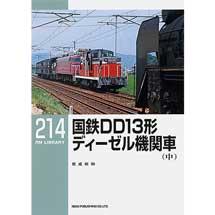 RM LIBRARY 214国鉄DD13形ディーゼル機関車(中)