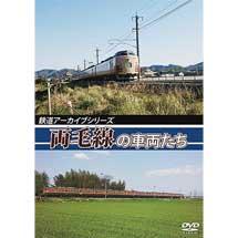 鉄道アーカイブシリーズ両毛線の車両たち