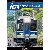 ビコム ワイド展望 4K撮影作品 IGRいわて銀河鉄道4K撮影 盛岡~八戸
