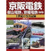 京阪電鉄、叡山電鉄、京福電鉄(嵐電)1世紀の写真記録