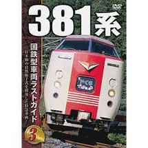 国鉄型車両ラストガイドDVD③ 381系