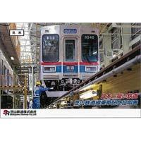 「芝山鉄道乗車記念証明書(平成29年度版)」発行