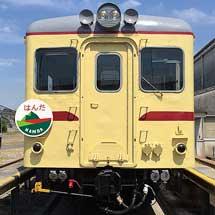 5月4日平成筑豊鉄道で,キハ2004運転体験「平成30年度 第1回 キハ2004でGo!」開催