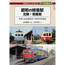 DJ鉄ぶらブックス 021昭和の終着駅 北陸・信越篇