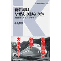 交通新聞社新書 110新幹線はなぜあの形なのか流線形からカモノハシ形まで