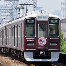 阪急電鉄で『宝塚記念』ヘッドマーク