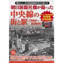 朝日新聞社機が撮った中央線の街と駅(1960〜1980年代)