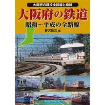 大阪府の鉄道昭和~平成の全路線
