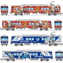 鉄道コレクション 遠州鉄道2000形(直虎ちゃん ラッピング電車)2両セットA/(株式会社ユタカ技研創立30周年 記念ラッピング電車)2両セットB