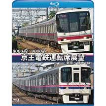京王電鉄運転席展望8000系/9000系  新宿~橋本(往復)