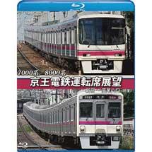 京王電鉄運転席展望7000系/8000系 新宿~高尾山口(往復)