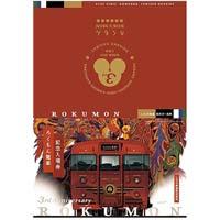 観光列車「ろくもん」3周年記念入場券発売