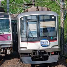 東急田園都市線・東横線で東京都の快適通勤ムーブメント「時差Biz」と連動した臨時列車を運転へ