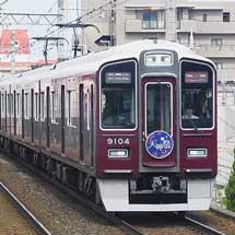 阪急電鉄で「天神祭」ヘッドマーク