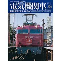 電気機関車EX Vol.042017 Summer