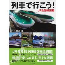 列車で行こう!JR全路線図鑑