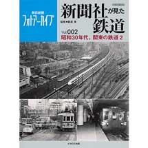 新聞社が見た鉄道 Vol.002昭和30年代、関東の鉄道 2