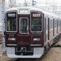 阪急1000系1011編成が神戸線で営業運転を開始